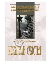 Картинка к книге Владимир Корш-Саблин - Искатели счастья (DVD)