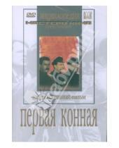 Картинка к книге Ефим Дзиган - Первая конная (DVD)