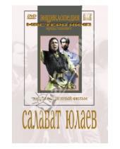 Картинка к книге Яков Протазанов - Салават Юлаев (DVD)