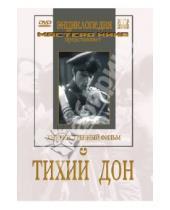 Картинка к книге Иван Правов Юрьевна, Ольга Преображенская - Тихий Дон (DVD)