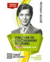 Картинка к книге Владимирович Андрей Курпатов - Счастлив по собственному желанию. Первая половина пути