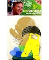 Картинка к книге Мягкий конструктор - Шнуровка. Мальчик (103003)