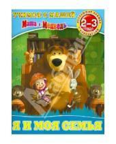 Картинка к книге Учимся с Машей - Я и моя семья. Маша и Медведь. Учимся с Машей. Для детей 2-3 лет