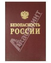 Картинка к книге МГФ Знание - Безопасность России. Безопасность и устойчивое развитие крупных городов