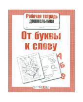 Картинка к книге Л. Маврина - От буквы к слову