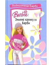 Картинка к книге Библиотека Барби - Зимние каникулы Барби