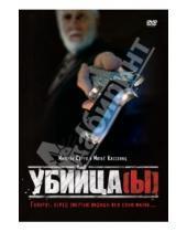 Картинка к книге Матье Кассовиц - Убийца(ы) (DVD)