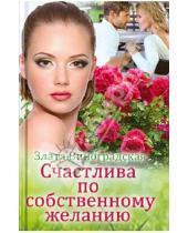 Картинка к книге Злата Виноградская - Счастлива по собственному желанию