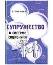 Картинка к книге Сергеевна Екатерина Филатова - Супружество в системе соционики