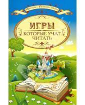 Картинка к книге Ирина Знатнова - Игры, которые учат читать