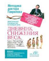 Картинка к книге Алексеевич Михаил Гаврилов - Дневник снижения веса