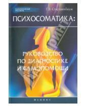 Картинка к книге Владимирович Геннадий Старшенбаум - Психосоматика. Руководство по диагностике и самопомощи