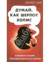 Картинка к книге Дэниел Смит - Думай как Шерлок Холмс