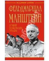 Картинка к книге Оттович Владимир Дайнес - Фельдмаршал Манштейн - лучший полководец Гитлера