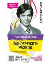 Картинка к книге Владимирович Андрей Курпатов - 7 настоящих историй. Как пережить развод