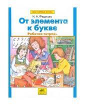 Картинка к книге Алексеевна Нина Федосова - От элемента к букве. Рабочая тетрадь