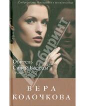 Картинка к книге Александровна Вера Колочкова - Обитель Синей Бороды