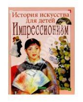 Картинка к книге Галина Абеляшева - Импрессионизм/Росмэн