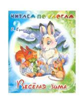 Картинка к книге Елена Ермолова - Веселая зима