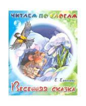 Картинка к книге Елена Ермолова - Весенняя сказка