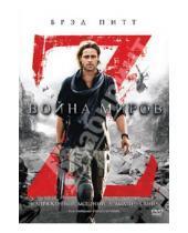 Картинка к книге Марк Форстер - Война миров Z (DVD)