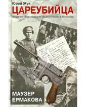 Картинка к книге Александрович Юрий Жук - Цареубийца. Маузер Ермакова