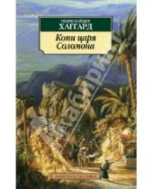 Картинка к книге Райдер Генри Хаггард - Копи царя Соломона