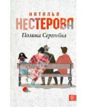 Картинка к книге Владимировна Наталья Нестерова - Полина Сергеевна