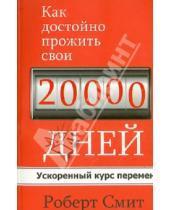 Картинка к книге Роберт Смит - Как достойно прожить свои 20 000 дней