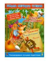 Картинка к книге Школа первого чтения - Сказка для малышей. Читаем по слогам