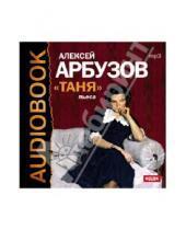 Картинка к книге Николаевич Алексей Арбузов - Таня (CDmp3)