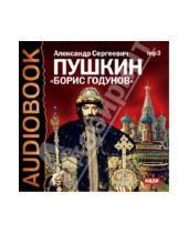 Картинка к книге Сергеевич Александр Пушкин - Борис Годунов (CDmp3)