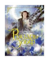 Картинка к книге Золотые сказки в иллюстрациях лучших художников - Рыцарь-Эльф: шотландская легенда