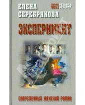 Картинка к книге Елена Серебрякова - Эксперимент