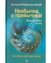 Картинка к книге Андрей Жандр Ильич, Александр Голод - Необычно о привычном. Эссе на полях бытия