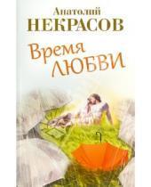 Картинка к книге Александрович Анатолий Некрасов - Время любви