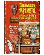 Картинка к книге Вячеславовна Анастасия Дробина - Большая книга приключений кладоискателей