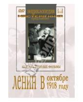 Картинка к книге Михаил Ромм - Ленин в Октябре. Ленин в 1918 году (DVD)
