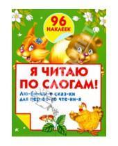 Картинка к книге Большая книга раскрасок с наклейками - Я читаю по слогам!
