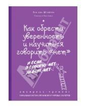 """Картинка к книге ван Энн Штаппен - Как обрести уверенность и научиться говорить """"нет"""": экспресс-тренинг"""