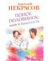 Картинка к книге Александрович Анатолий Некрасов - Поиск половинок. Миф и реальность