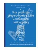 Картинка к книге Барбара Доббс Розетта, Полетти - Как развить уверенность в себе и повысить самооценку. Экспресс-тренинг