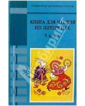Картинка к книге Борисович Михаил Ладыгин - Книга для чтения по литературе: 5 класс