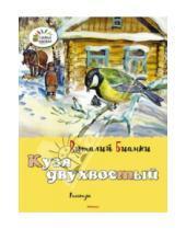 Картинка к книге Валентинович Виталий Бианки - Кузя двухвостый