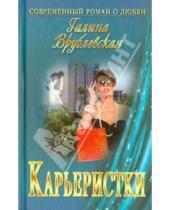 Картинка к книге Владимировна Галина Врублевская - Карьеристки
