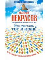 Картинка к книге Александрович Анатолий Некрасов - Кто счастлив, тот и прав!
