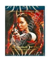 Картинка к книге Френсис Лоуренс - Голодные игры: И вспыхнет пламя (Blu-ray)