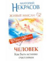 Картинка к книге Александрович Анатолий Некрасов - Живые мысли. Человек. Как быть истинно счастливым