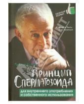 Картинка к книге Ефимович Михаил Литвак - Принцип сперматозоида для внутреннего употребления и собственного использования