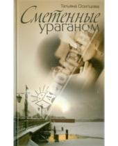 Картинка к книге Николаевна Татьяна Осипцова - Сметенные ураганом
